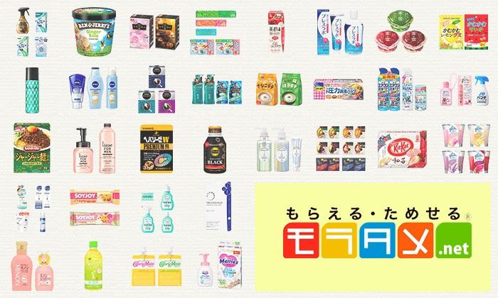 グルーポンでモラタメ.netの1080円分クーポンが半額で販売中。