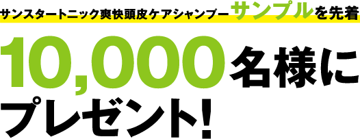楽天でサンスタートニック爽快頭皮ケアシャンプーのサンプルが先着1万名にもれなく貰える。10万ポイント山分け、100円OFFクーポンを配信中。~7/10 10時。