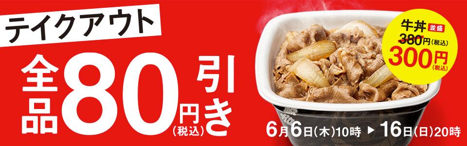 吉野家でテイクアウト全品80円引き。牛丼が380円⇒300円。引き返して店内持ち込み完食は神メンタルが必要。6/6 10時~6/16 20時。