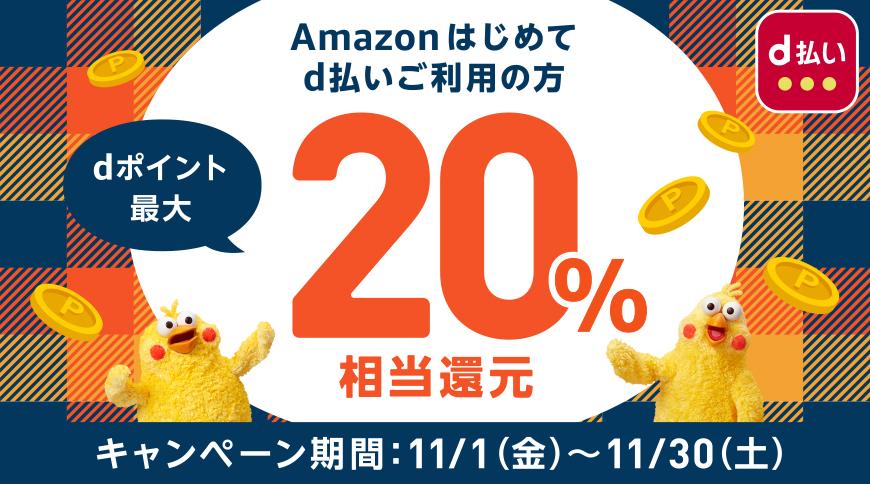 アマゾンでドコモ契約者限定、新規にd払いでポイント5,10,20倍。~11/30。