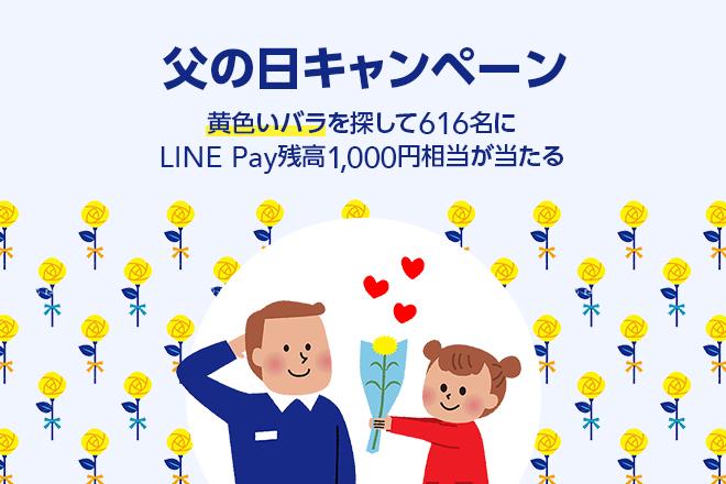 LINEバイトでLINE Pay残高1,000円相当が616名に当たる。~6/17。