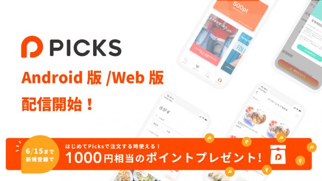 テイクアウトアプリのPICKSで初回登録で1000ポイント付与。テイクアウトが1000円引き。8/6~8/12。