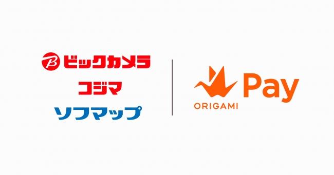 OrigamiPayがビックカメラ、コジマ、ソフマップに導入へ。何を買っても3%OFF。6/5~。