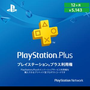 PlayStation Plusが値上げ。514円⇒850円。12ヶ月権は変更なし。8/1~。
