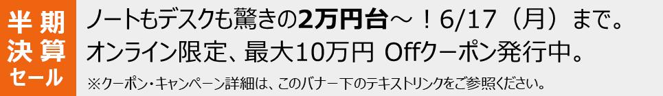 Dellで法人・個人事業主向けノートやデスクトップPCが2万円台から最大10万円OFFクーポンを発行中。~6/17。