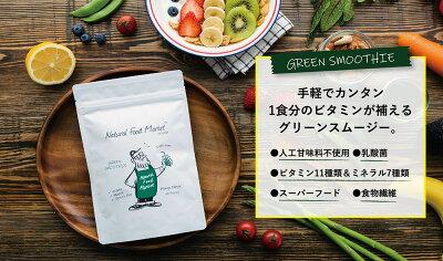 楽天のNaturalFoodMarketでオープン記念で100個限定、スムージーが2160円⇒100円。