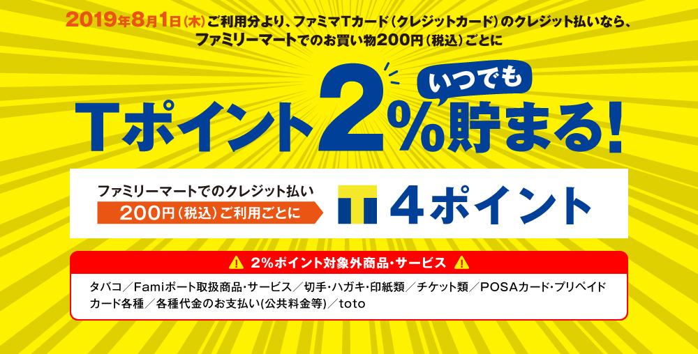 ファミリーマートでファミマTカードクレジット払いで2%の還元予定。8/1~。