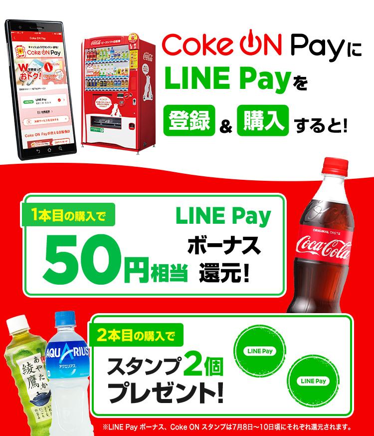 Coke ON PayでLINE Payを登録&購入すると1本目で50円相当、2本めでスタンプ2個16円分が貰える。~6/30。