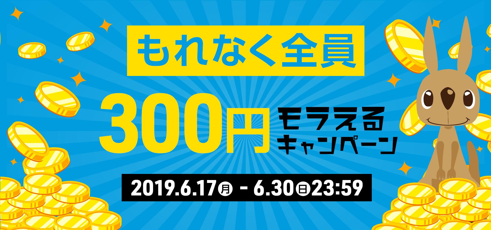 モラタメでPayPal残高300円分がもれなく貰える。モニプラでも200円分を配布中。~6/30。