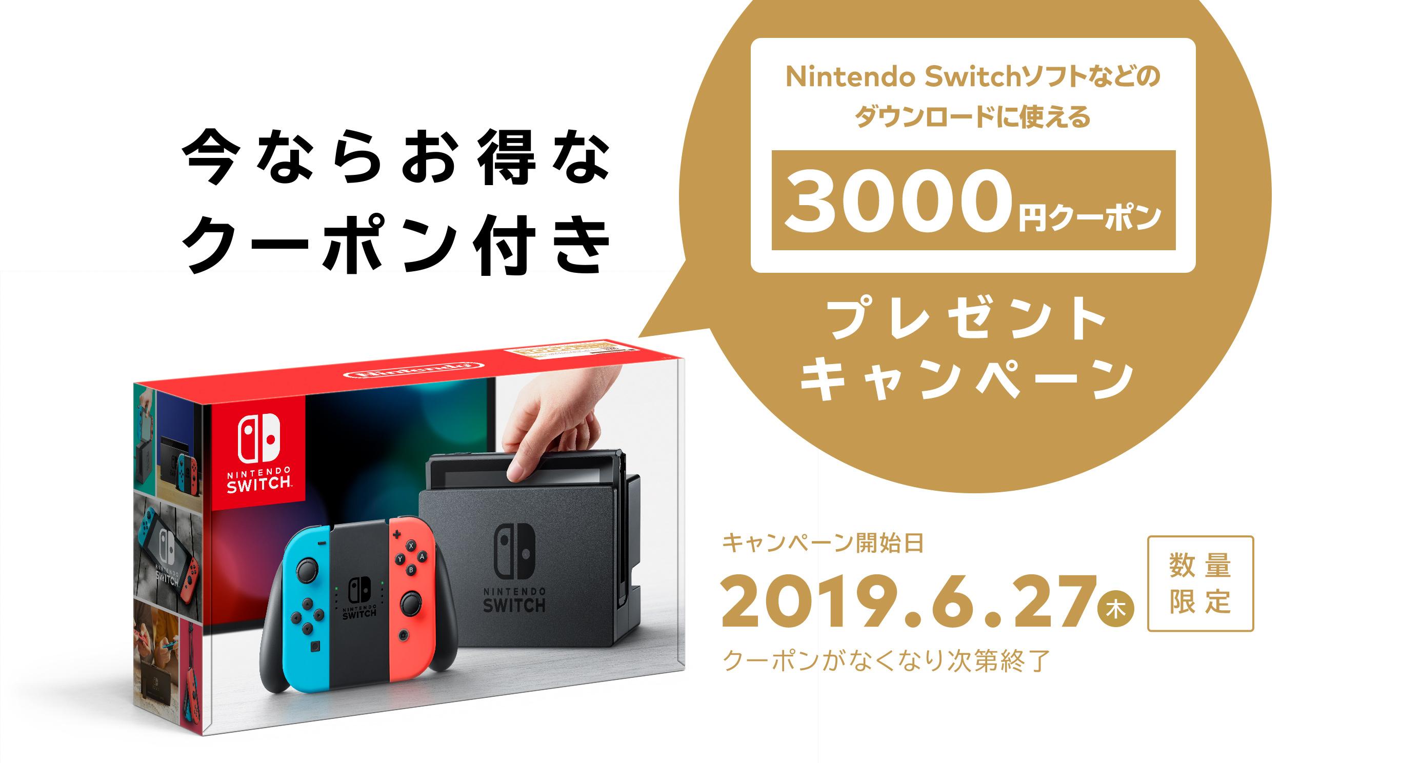 Yahoo!ヤマダなどでニンテンドースイッチ本体にソフトダウンロードに使える3000円分クーポンを同梱して販売中。