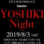 Rakuten YOSHIKI Nightのチケットが抽選で2200名4400名に当たる。~7/10。パシフィコ横浜@8/3 16:30~。
