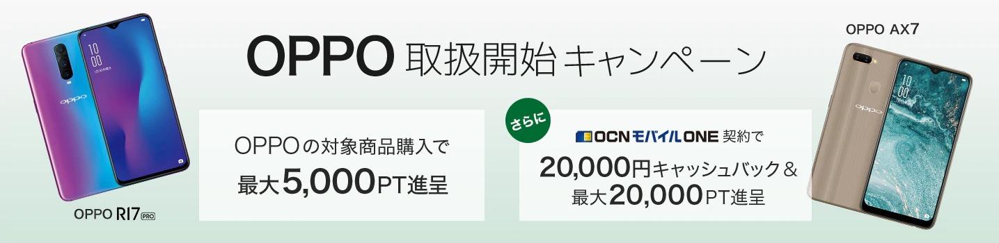 【機種追加】ひかりTVショッピングでOPPO取扱い開始でスマホ単体で5000P、OCN モバイル ONE契約で2万円キャッシュバック&2万P付与。8/6 12時~。