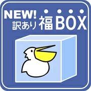 ペリカン石鹸の詰め合わせ福袋「福BOX」が4000円送料別で販売予定。定価は2万円弱。20時~。