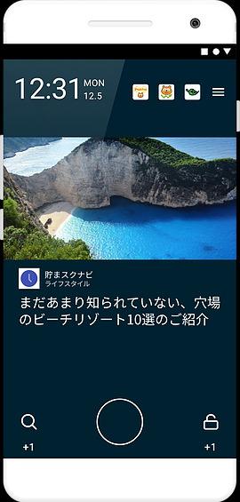 貯まるスクリーンアプリで30Pontaがもれなく貰える。10回ロック解除で1Ponta付与って舐めてんのか。Android専用。