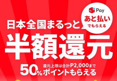 メルペイ払いで後払いor新規限定、iD払い全店舗が「日本全国まるっと半額還元」で50%バック。セブンイレブン、ファミマは7割。最大2000ポイント還元まで。6/14~6/30。