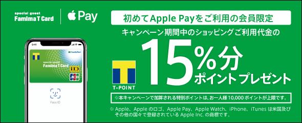 【既存もあり】ファミマTカード×ApplePayを初めて使うと、15%分のTポイントを還元中。上限1万ポイントまで。6/1~7/31。