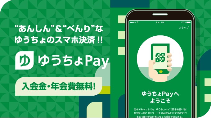 ゆうちょPayがミニストップで使用可能へ。7/1~。現金500円を配布中。使ってほしけりゃ金を積め。7/1~。