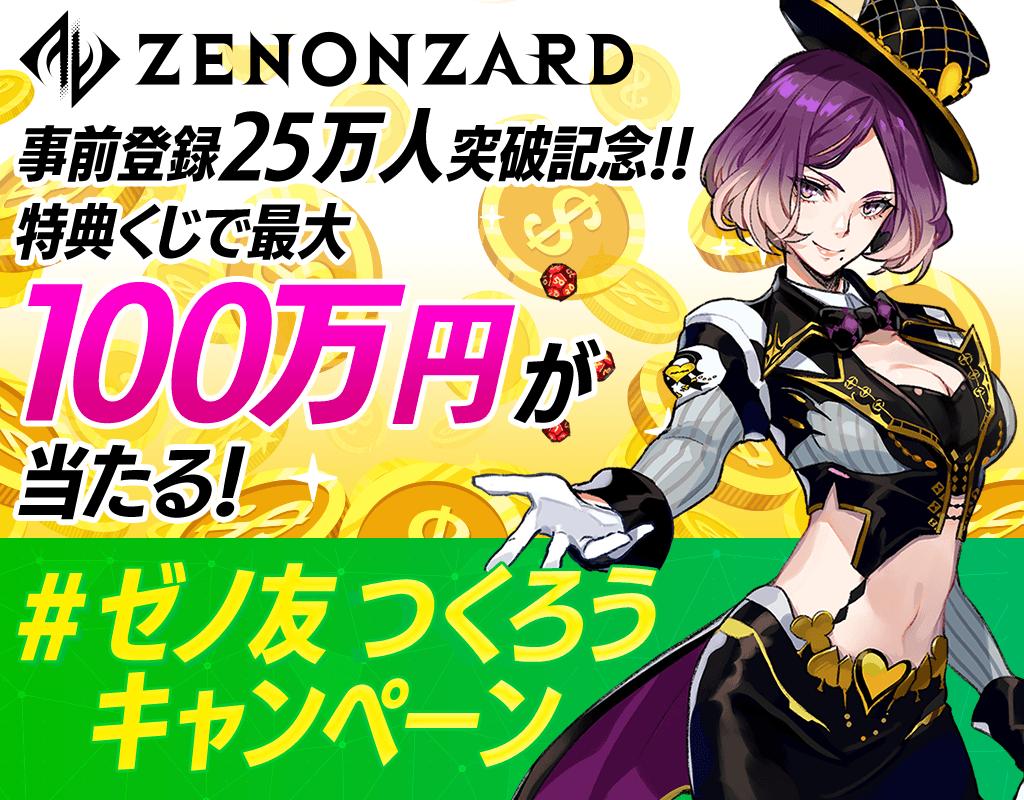 ゼノンザード公式LINEに友人を招待すると、5LINEポイントが抽選で2万名、現金1万円が100名に当たる。~7/12 12時。