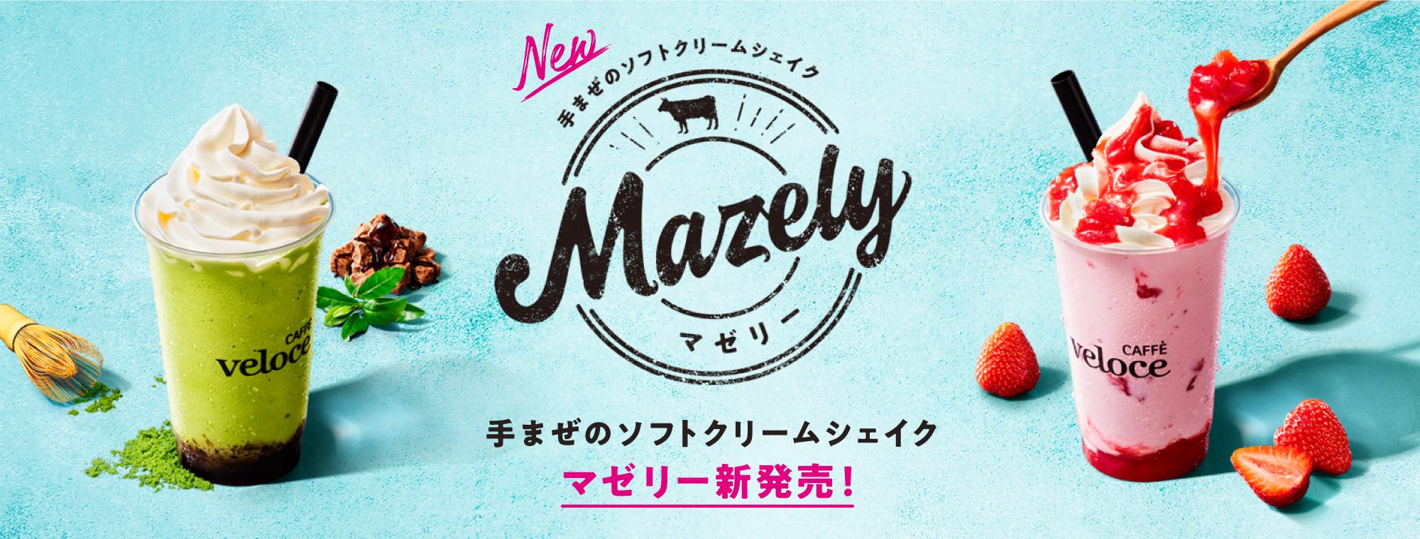 ベローチェで手混ぜのこだわりシェイク「マゼリー」の100円引きクーポンが5万名にその場で当たる。~8/25 8時。