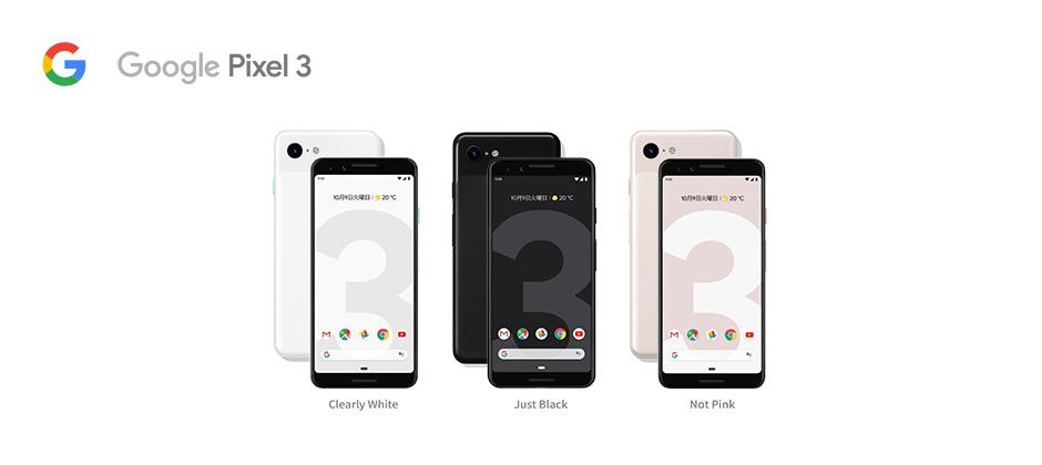 Google Pixel 3無印/XLが今だけ32000円OFF。ドコモ版より安い。~8/8。