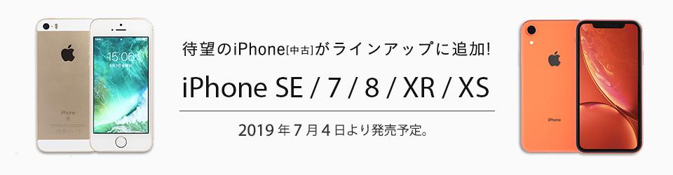 IIJmioが中古iPhoneを新品SIMロックフリーと変わらない価格で販売予定。情弱専用。7/4~。