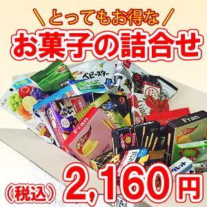 楽天でお菓子20品目以上詰め合わせパックが4000円→2000円本州送料別。