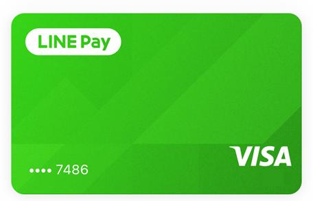 LINE Pay Visaバーチャルカードが登場へ。時期は不明。