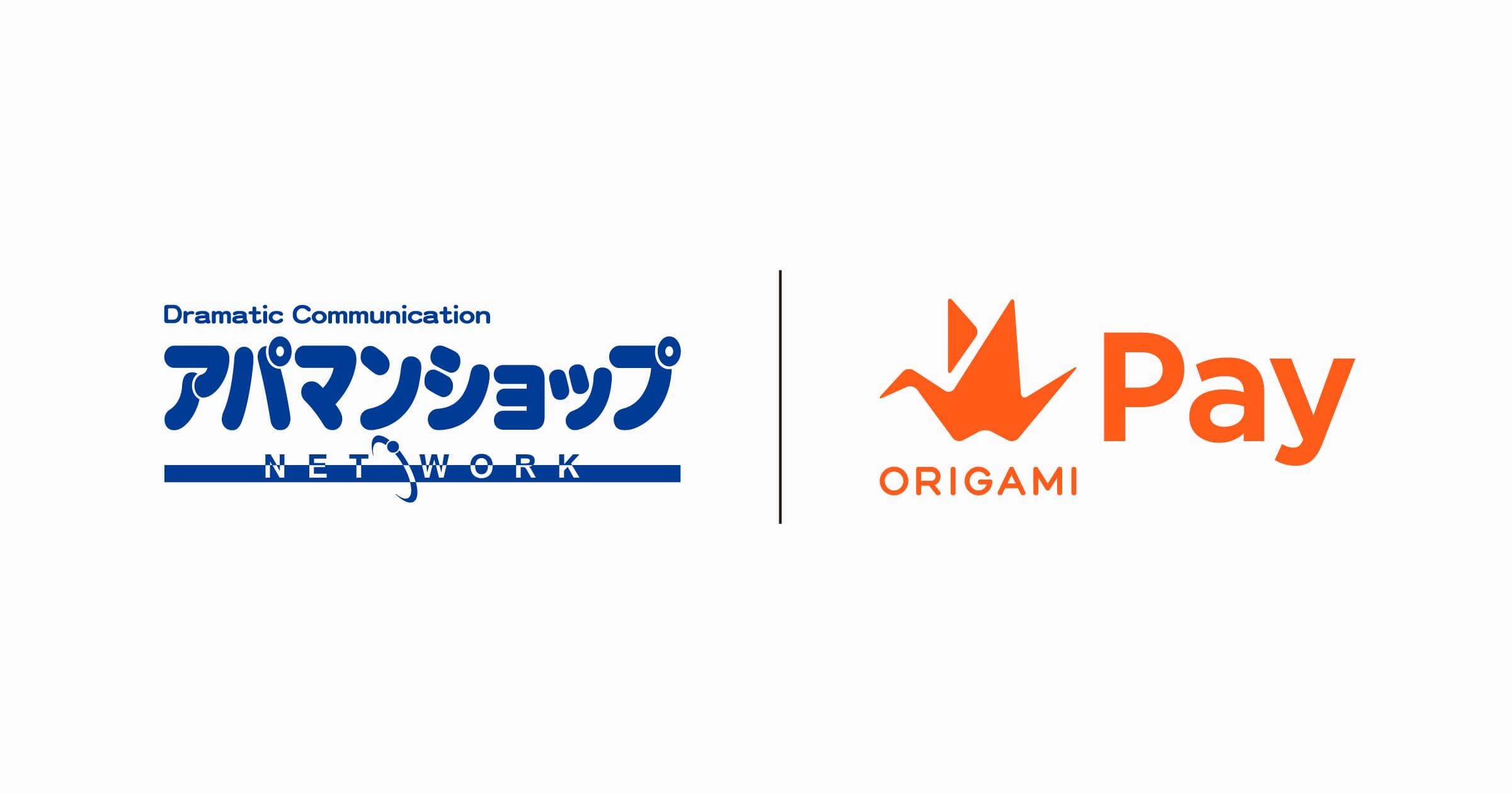 アパマンショップで家を探すとOrigamiPayの500円OFFクーポンがもれなく貰える。ローソンなどで使用可能。6/1~8/31。