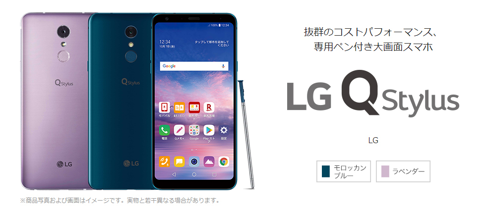 楽天モバイルでLG Q Stylusが43194円⇒12800円セール。6/5 9時~。コスパ悪めで転売orMNP弾向けローエンド6.2インチ/SD450/3GB/32GB/Andoroid8.1。