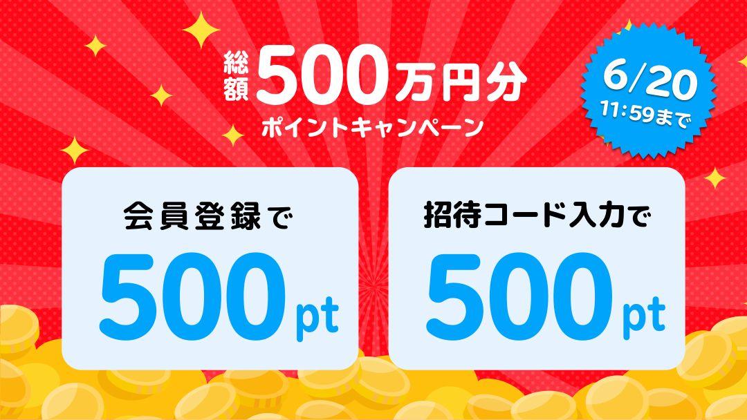ライブコマースアプリの『CHECK』で新規登録で500ポイント、招待で500ポイント、合計1000ポイントもらえる。~6/20 12時。
