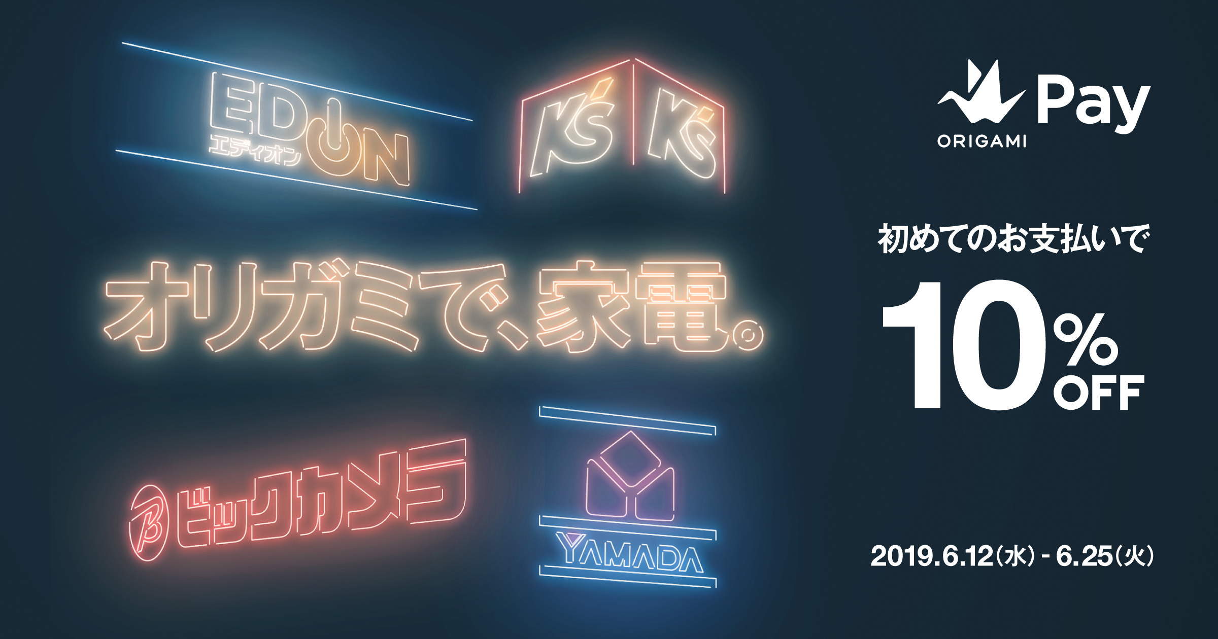 OrigamiPayで初めて家電を買うと10%OFF。ケーズ、ビックカメラ、ヤマダ、エディオンが対象。上限3万円。6/12~6/25。