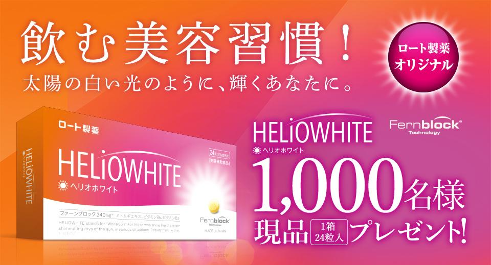 飲む日焼け止め「ヘリオホワイト」が抽選で1000名に当たる。~7/15。