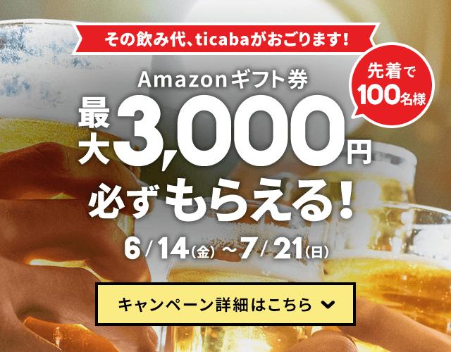 近場で今すぐ入れる居酒屋が予約できるticabaアプリで先着100名にアマゾンギフト券最大3000円分がもれなく貰える。6/14~7/21。