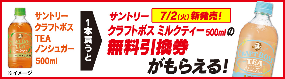 セブンイレブンでサントリーのクラフトボスTEA ノンシュガーを買うと、クラフトボス ミルクティーセットがもれなく貰える。~7/1。