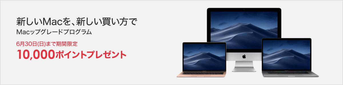 ビックカメラ.comでMac・iPad アップグレードプログラム利用で最大1万ポイント付与。~6/30。この手のサービスはだいたい業者に有利。