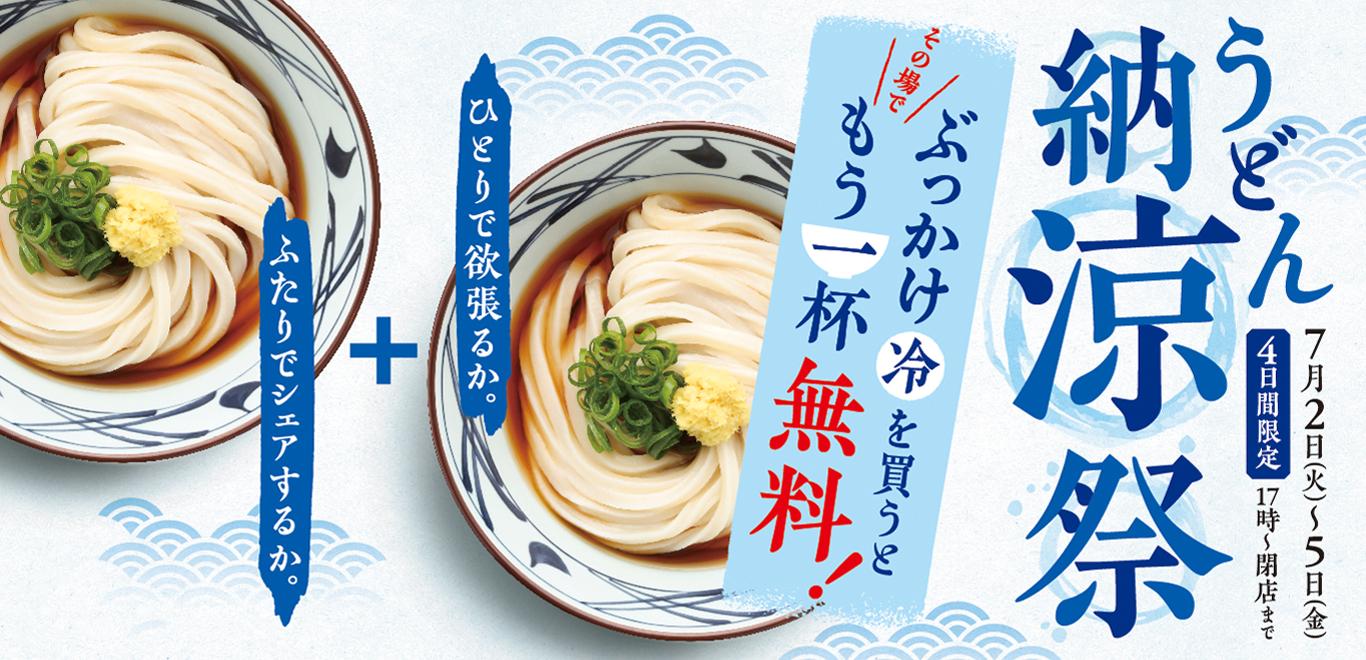 丸亀製麺でうどん納涼祭。ぶっかけ冷を買うともう1杯無料。8/20~8/23、17時~閉店まで。
