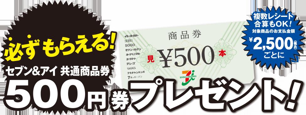 イトーヨーカドーで3000円以上の日用品と食料品をまとめ買いすると500円分の商品券がもれなく貰える。~6/28。