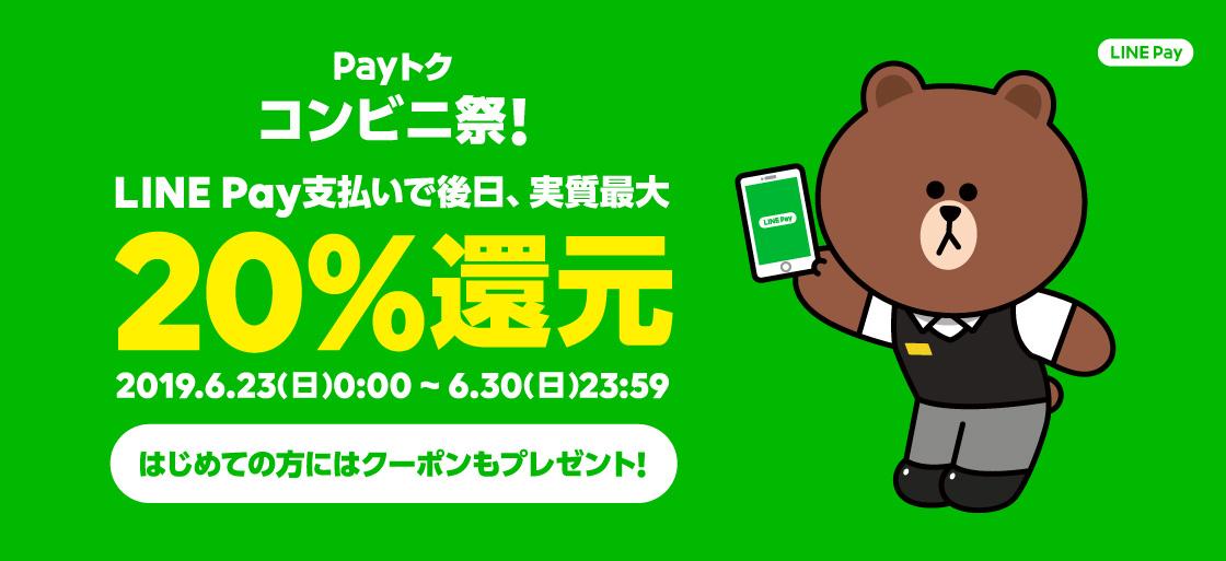 【超絶大悲報】LINE Payのペイトク祭りはコンビニのみ対象へ。20%バックで上限1000円までの大改悪を実施。もうイラネ。6/23~6/30。