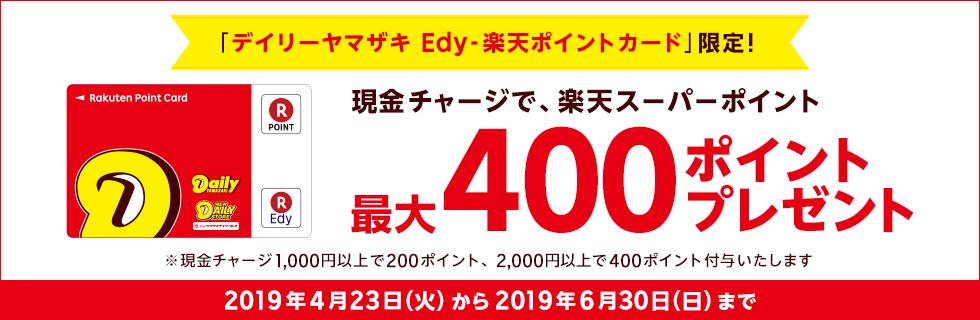 デイリーヤマザキでEdy現金チャージで2000円以上で400ポイントバック。~6/30。