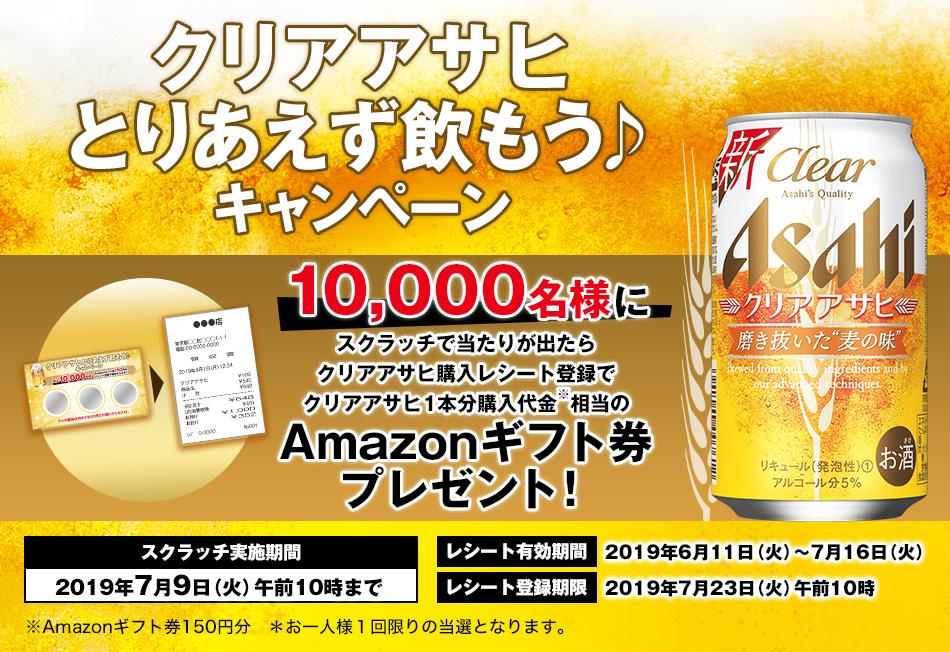 クリアアサヒ分のアマゾンギフト券150円分が抽選で1万名に当たる。~7/9 10時。