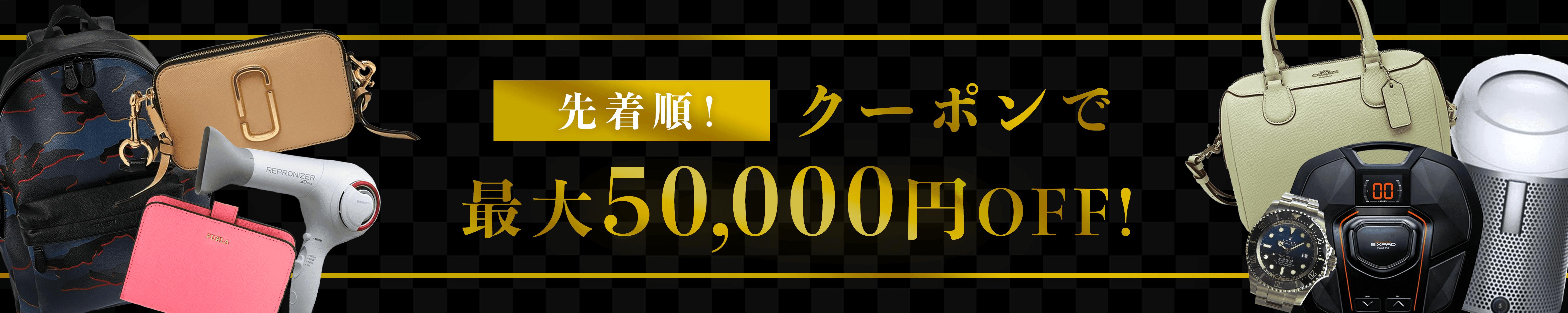 ヤフーショッピングのファッションで使える最大5万円OFFクーポンを配信中。本日限定。