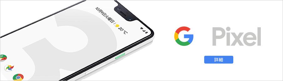 Google Pixel 3 XL 64 GBが今だけ32500円OFF。~6/7。