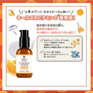 化粧品キールズの美容液「ビタミンC美容液」が抽選で3000名に当たる。~6/30。