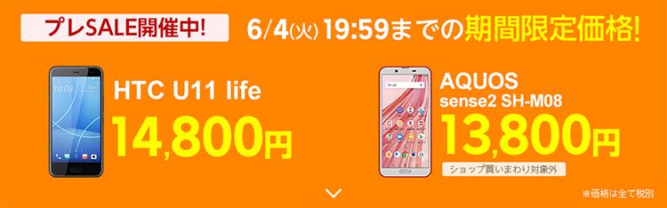楽天モバイルでスーパーセールでLG Q StylusやFind X、Essential Phoneがお買い得。MNP踏み台OK。