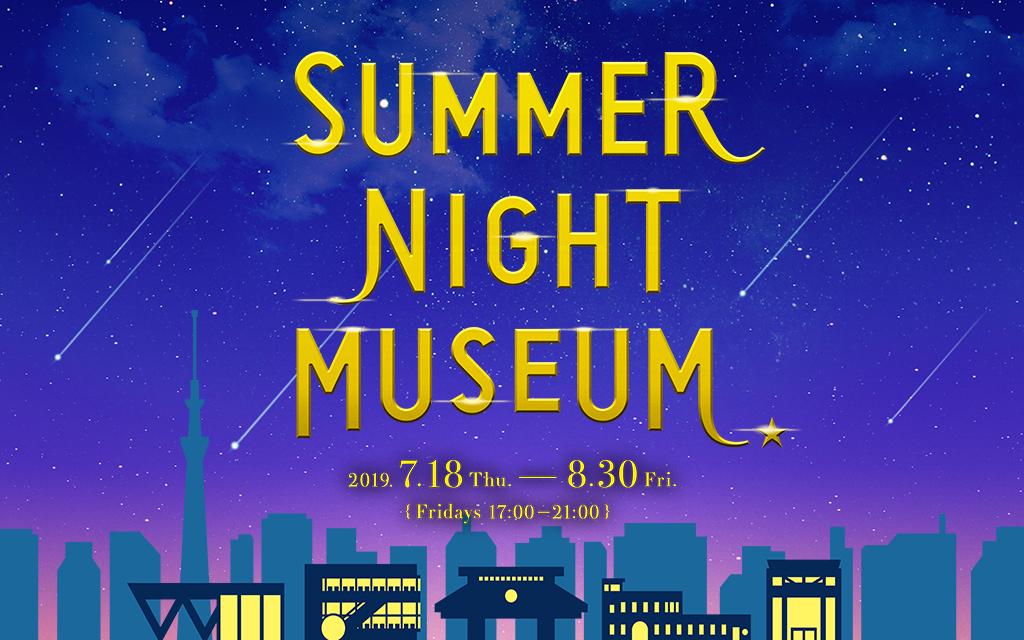東京都立の美術館、博物館が金曜日限定で21時まで営業するサマーナイトミュージアムを今年も開催予定。