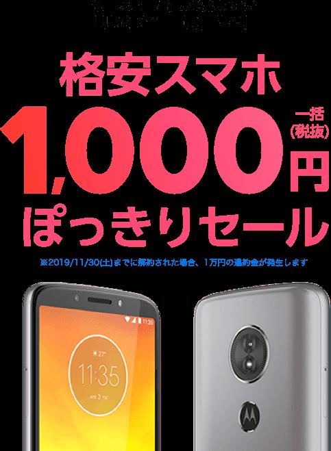 【moto e5が一括1000円】LINEモバイルでSNS使い放題3GBが1690円⇒300円、3ヶ月間の割引。更に追加で5ヶ月間1000円引きキャンペーンを開始。6/27~7/23。