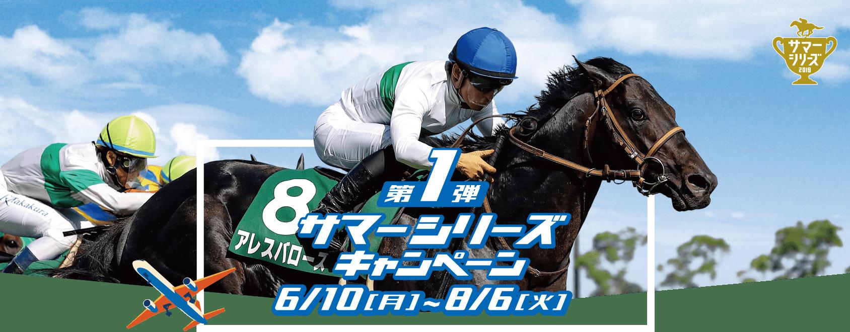 JRAのサマーシリーズでオリジナルQUOカード500円分が3682名に当たる。~8/11。