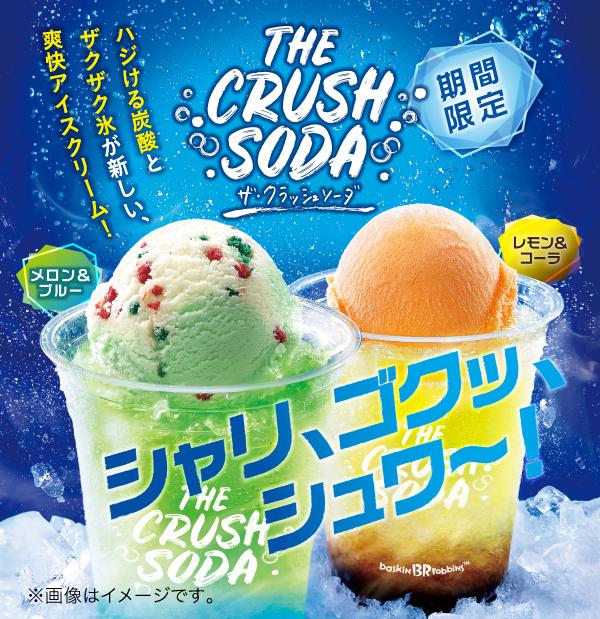 サーティワンアイスクリームの炭酸アイスクリーム「クラッシュソーダ」が抽選で1000名に当たる。~6/19 20時。