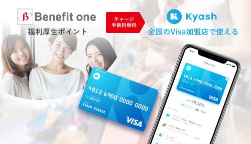 企業の福利厚生サービス「ベネフィット・ワン」の「ベネポ」と「カフェテリアポイント」が「Kyashギフトコード」へ等価で交換可能へ。