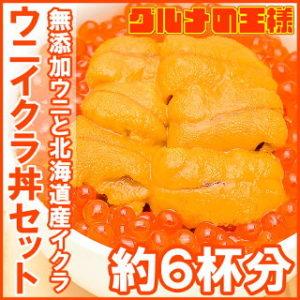 楽天で生ウニ300g&いくら醤油漬け300gが850円送料無料。